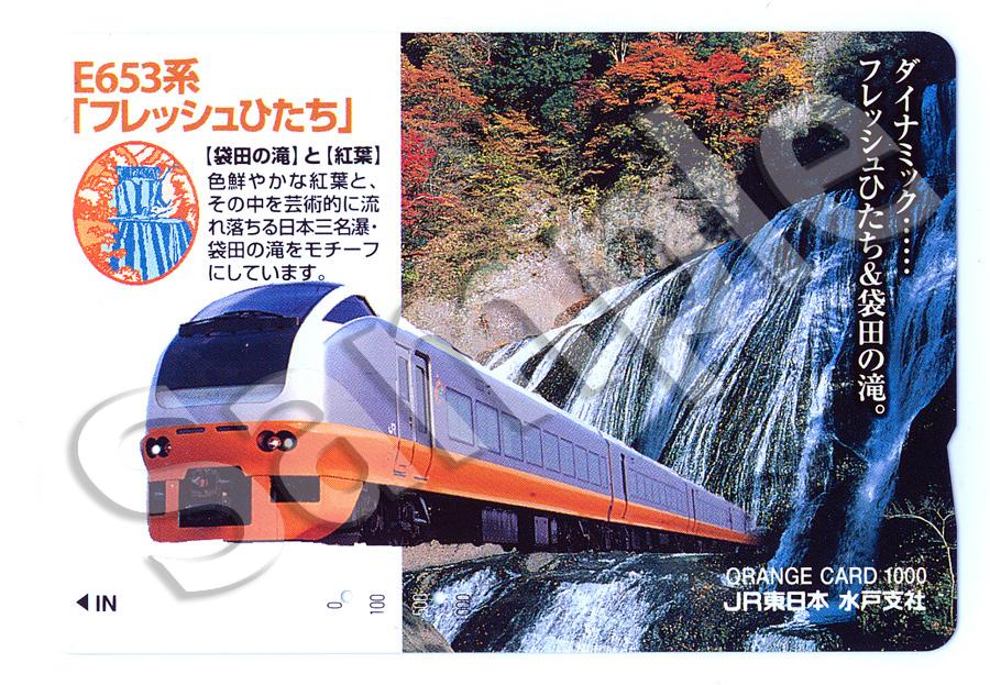 e653op_orangecard